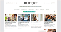Preview of 1000ideas.ru